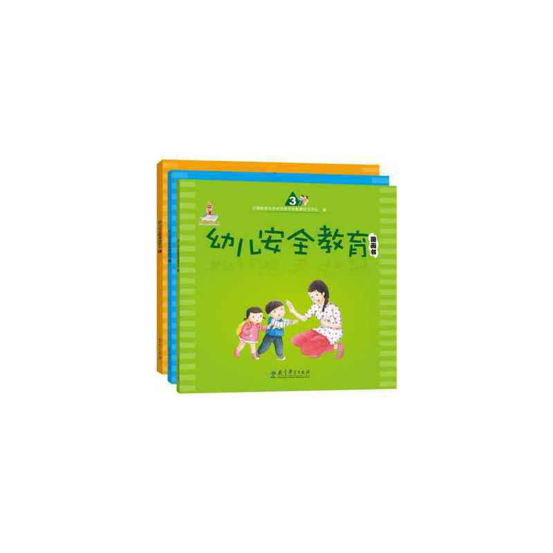 幼儿安全教育图画书(共3本) 中国教育科学研究院早期教育研究中心