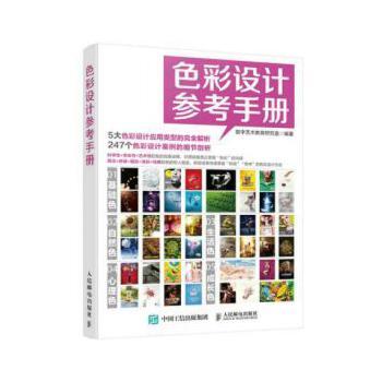 色彩设计参考手册