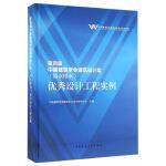 第四届中国建筑学会建筑设计奖(给水排水)优秀设计工程实例