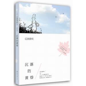 沉落的黄昏(与村上春树齐名,江国香织代表作,如《挪威的森林》般美丽)