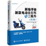 新编学修新款电动自行车与三轮车(第2版)(含DVD光盘1张)