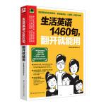 生活英语1460句,翻开就能用:用简单的方法,学会地道的表达!