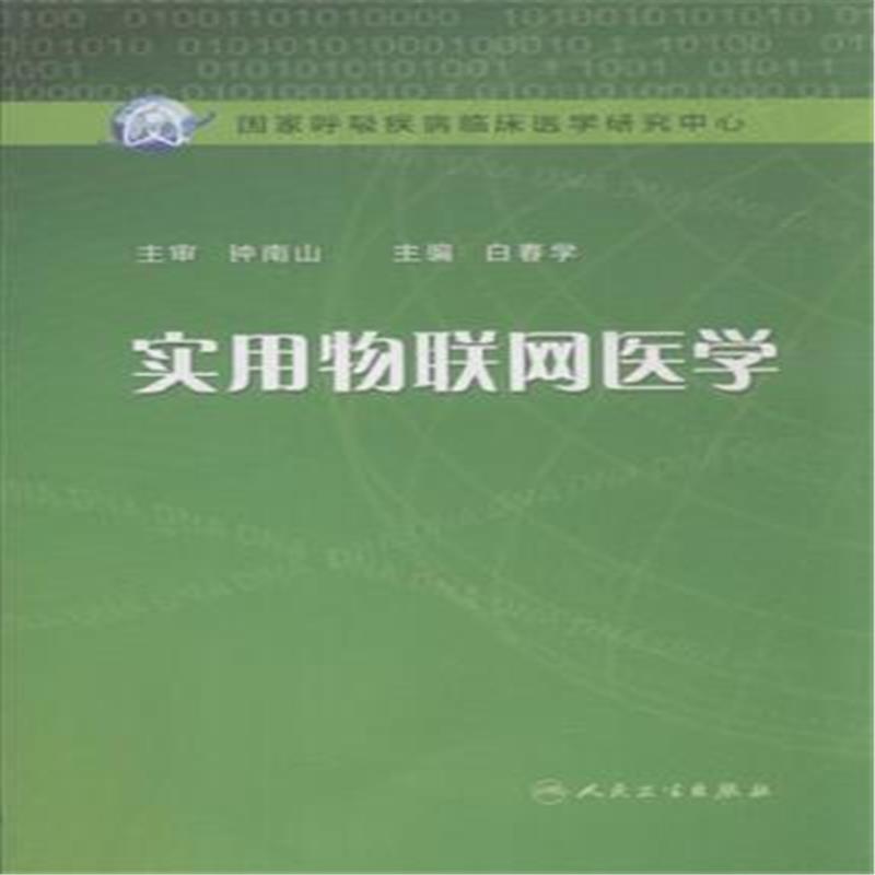 临床医学书籍