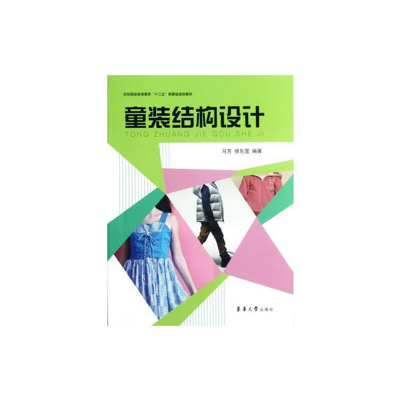 童装结构设计(纺织服装高等教育十二五部委级规划教材) 马芳//侯东昱