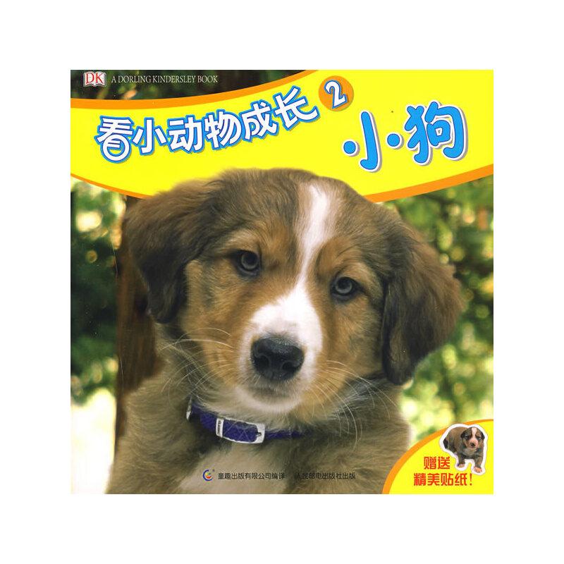 《看小动物成长2:小狗》(英国d.)【简介
