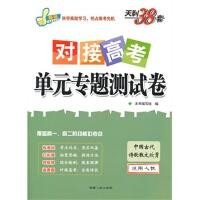 【TH】中国古代诗歌散文欣赏/对接高考单元专题测试卷 北京天利考试信息网 西藏人民 9787223024174