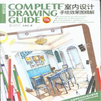 《室内设计手绘效果图精解》王美达