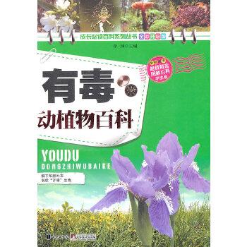 有毒动植物百科