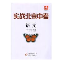 2017-语文-实战北京中考