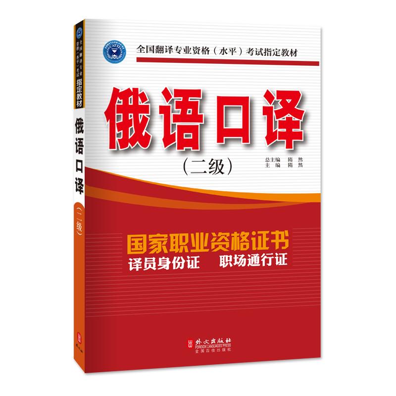 《16年新版 catti全国翻译专业资格(水平)考试指