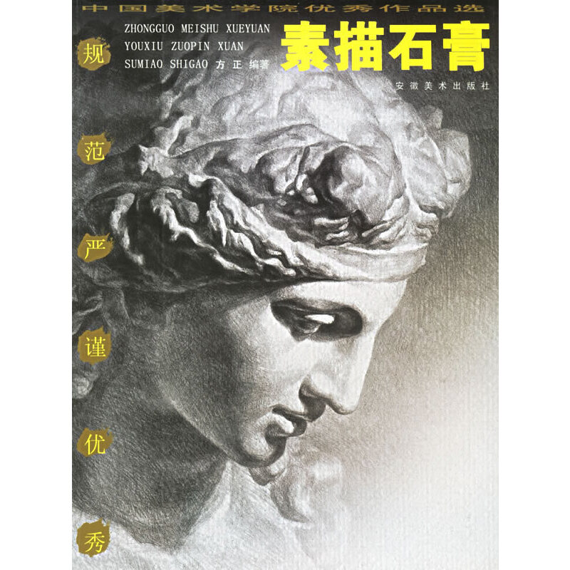 素描石膏——中国美术学院优秀作品选