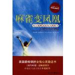 不疯魔,不成活(暌违五年,刘墉最新暖心励志文集。不负我心,不负我生,原来人人都可以这样活。)