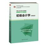 初级会计学(第七版)(中国人民大学会计系列教材・第七版)