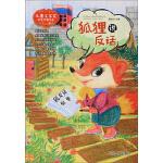 儿童文学奖获奖作家书系一狐狸说反话(注音版)