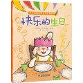 折耳兔瑞奇快乐成长图画书 快乐的生日