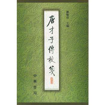 唐才子传校笺 第5册