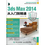 3ds Max 2014从入门到精通