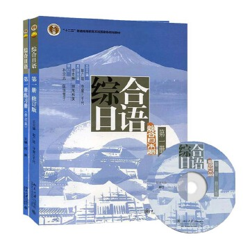 综合日语1第一册 教材 练习册  套装2本 北京大学出版社
