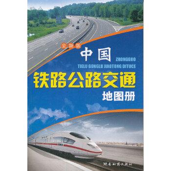 2012版中国铁路公路交通地图册