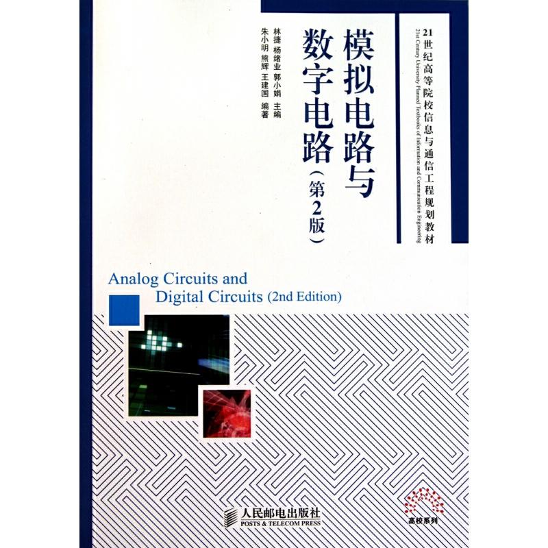 模拟电路与数字电路(第2版21世纪高等院校信息与通信工程规划教材)