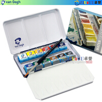 荷兰凡高Van Gogh 进口固体水彩颜料 12色蓝铁盒固体水彩 带画笔