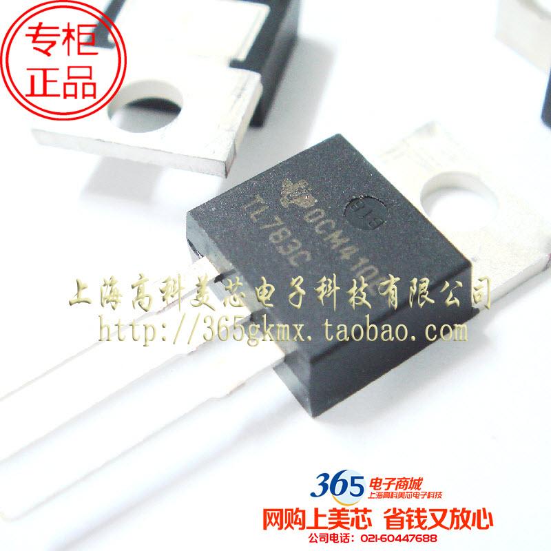 高科美芯 ti电压调节器tl783ckc to220正极 稳压器700ma 11元/pcs