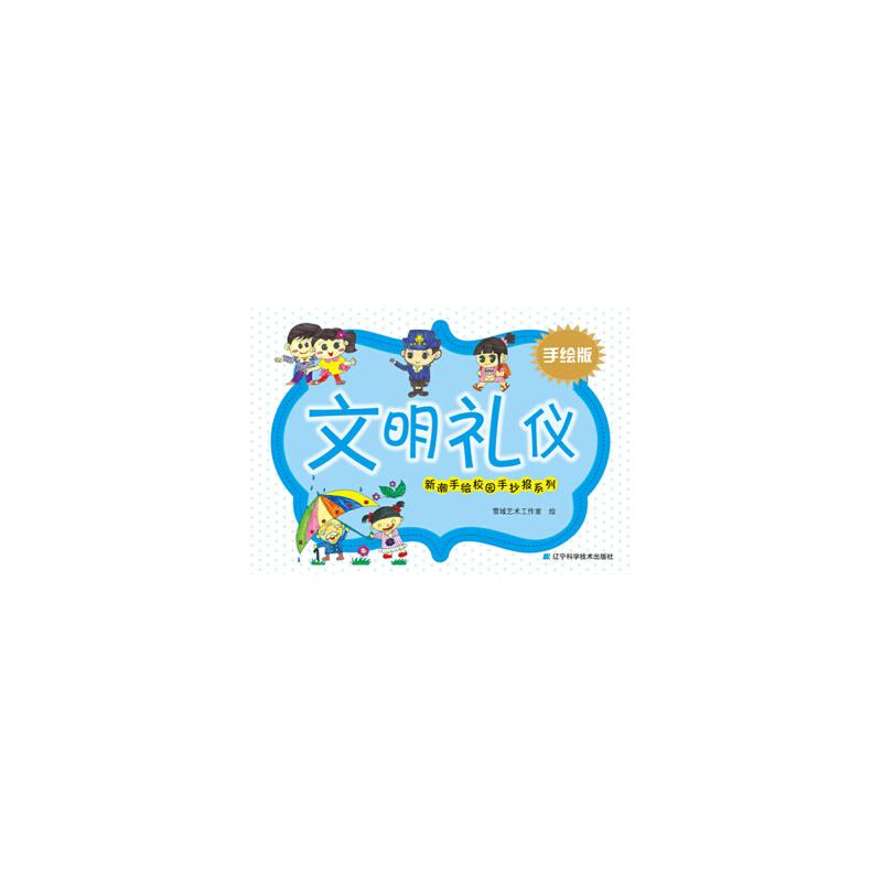 新潮手绘校园手抄报系列·文明礼仪 雪域艺术工作室 绘 9787538180251