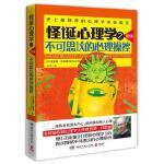 怪诞心理学2(新版)--不可思议的心理操控
