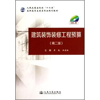 建筑装饰装修工程预算(附光盘第2版人民交通出版社十二五高职高专土建