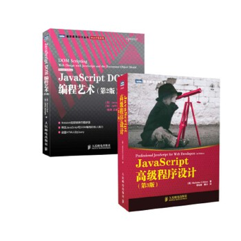 JavaScript高级程序设计(第3版) JavaScript DOM编程艺术(第2版)(套装共2册)
