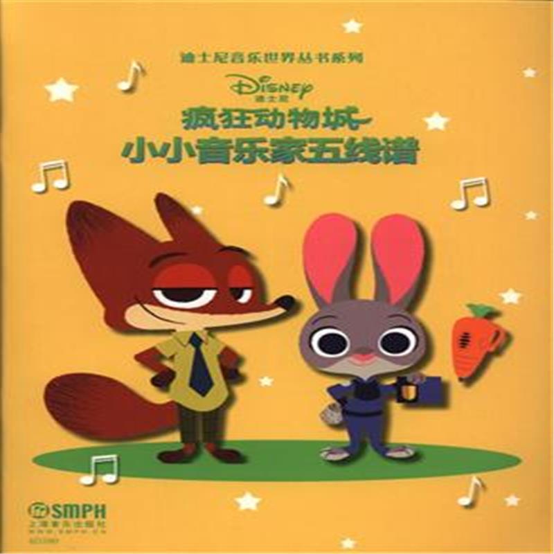 《迪士尼疯狂动物城-小小音乐家五线谱》本书编委会
