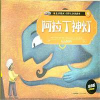 阿拉丁神灯-意大利绘本.世界十大经典故事-4-注音版
