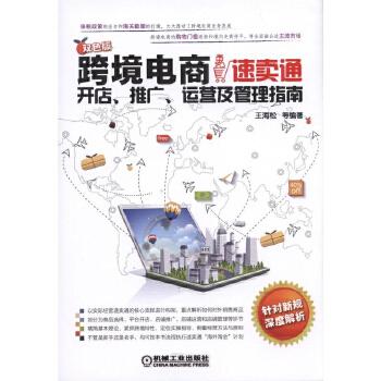 跨境电商:速卖通开店、推广、运营及管理指南