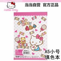 【当当自营】HelloKitty凯蒂猫 KT84024 A5小号加厚填色本小学生文具美术绘画儿童幼儿园画纸男女孩涂鸦图画本 图案随机