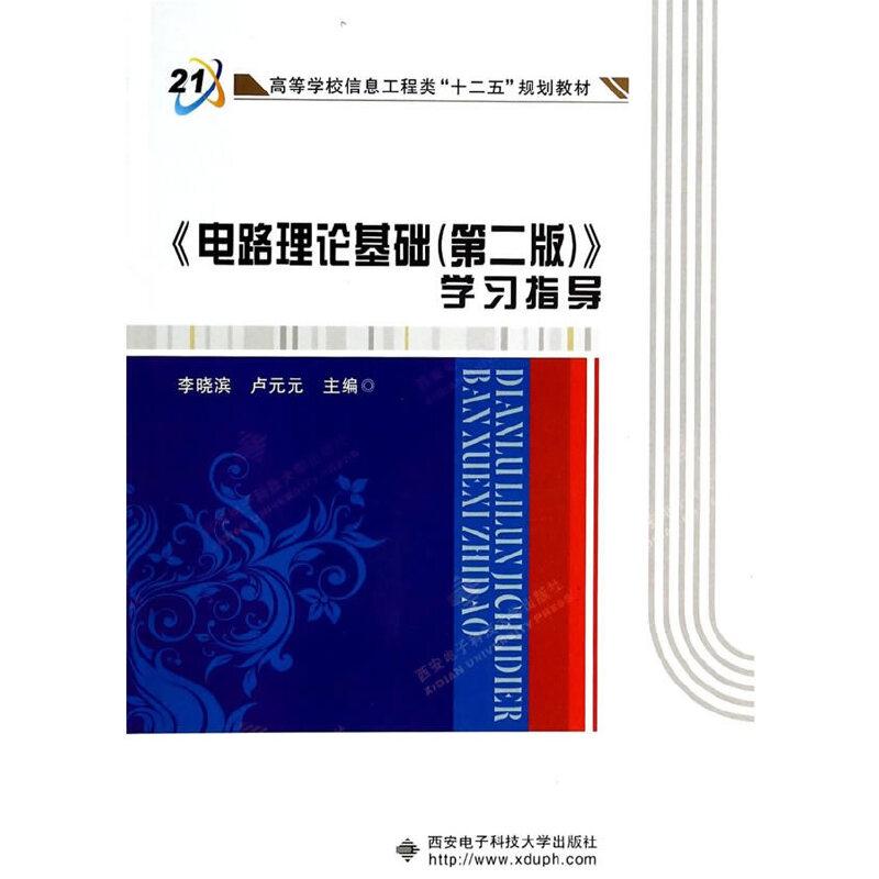 《《电路理论基础(第二版)》学习指导》(李晓滨.)