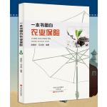 一本书明白农业保险