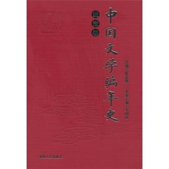 晚清卷-中国文学编年史