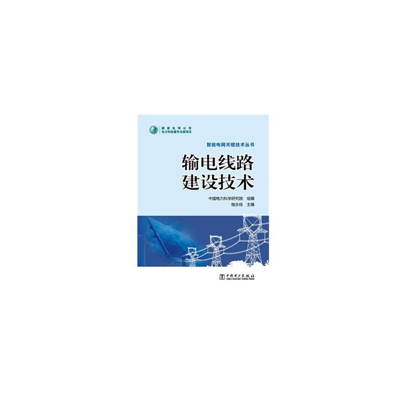 输电线路建设技术 中国电力科学研究院,程永锋 9787512361454