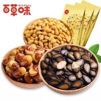 百草味   炒货组合568g(蟹黄瓜子仁+话梅西瓜子+兰花豆)零食大礼包