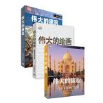 伟大的旅程+伟大的绘画+伟大的建筑(套装共3册)