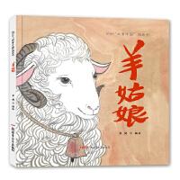 故事中国图画书:羊姑娘