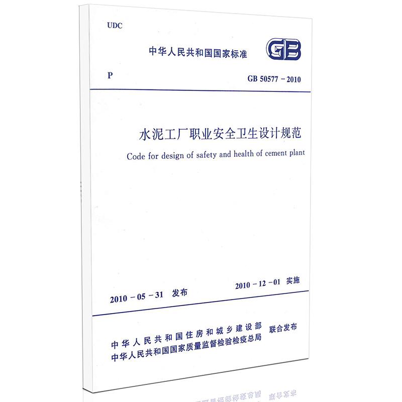 工业技术 工具书/标准 gb50577-2010水泥工厂职业安全卫生设计规范