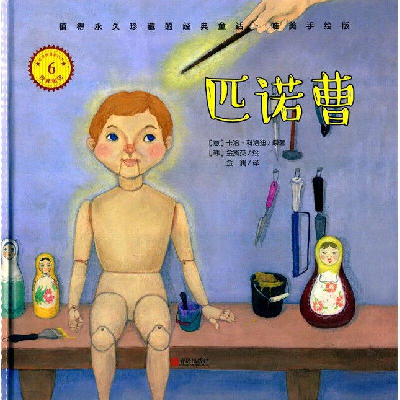 宝宝智慧童话书 经典童话6:匹诺曹(唯美手绘版) 宋俊植, 卡洛·科洛迪