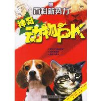 百科新势力:神奇动物PK