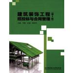 建筑装饰工程招投标与合同管理(第2版)(电子书)
