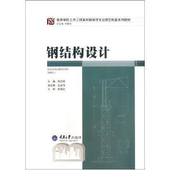《钢结构设计(高等学校土木工程本科指导性专业规范)