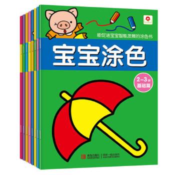 本填色图画本少儿美术教材幼儿园指定用书官方正版