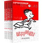 小淘气尼古拉绝版故事(共5册)——尼古拉的故事第二辑