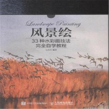 《风景绘-33种水彩画技法完全自学教程》朱群燕