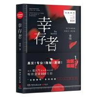 幸存者-法医秦明-第五季